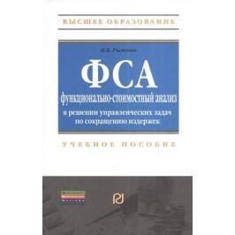 Рыжова В. Функционально-стоимостный анализ в решении управленческих задач по сокращению издержек. Учебное пособие