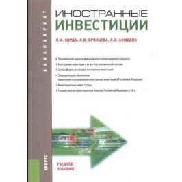 Корда Н., брянцева Л., Ахмедов А. Иностранные инвестиции