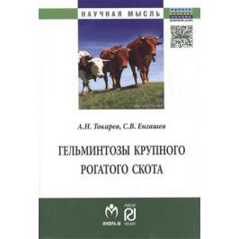Токарев А., Енгашев С. Гельминтозы крупного рогатого скота: Монография