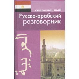 Оспанова К. Современный русско-арабский разговорник