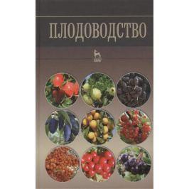 Кривко Н. (ред.) Плодоводство: Учебное пособие