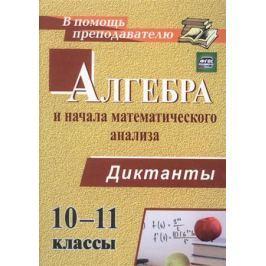 Конте А. (сост.) Алгебра и начала математического анализа. 10-11 классы. Диктанты