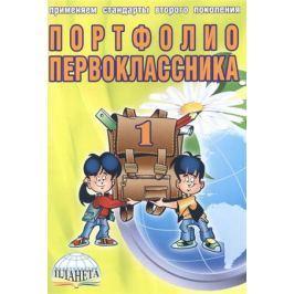 Андреева Е. Портфолио первоклассника (книга+папка)