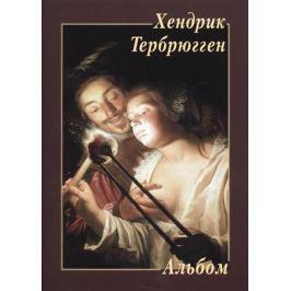 Альбом. Хендрик Тербрюген