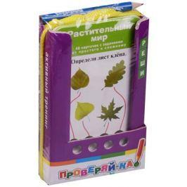 Ходюшина Н. Растительный мир. 48 карточек с заданиями от простого к сложному (+карандаш)