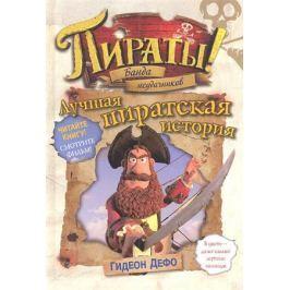 Дефо Г. Пираты! Банда неудачников. Лучшая пиратская история