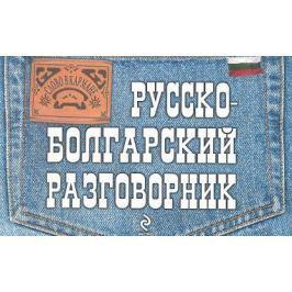 Юровская Т. Русско-болгарский разговорник