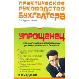 Курбангалеева О. Упрощенец Все о спец. налоговом режиме для малого бизнеса