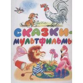 Сказки Мультфильмы