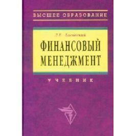 Басовский Л. Финансовый менеджмент Басовский