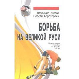 Авилов В., Харахордин С. Борьба на Великой Руси. Практическое пособие по борьбе самбо