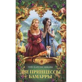 Ливайн Г. Две принцессы Бамарры