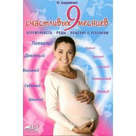 Бердникова Ю. 9 счастливых месяцев Беременность роды…