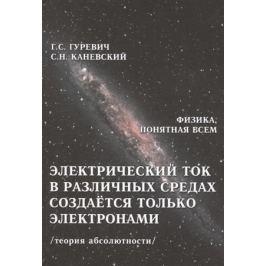 Гуревич Г., Каневский С. Электрический ток в различных средах создается только электронами. Теория абсолютности