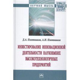 Плотников Д., Плотников А. Инвестирование инновационной деятельности наукоемких высокотехнологичных предприятий
