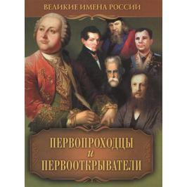 Артемов В. Первопроходцы и первооткрыватели