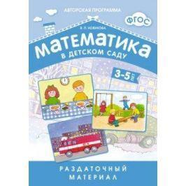 Новикова В. Математика в детском саду. Раздаточный материал для детей 3-5 лет