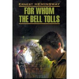 Хэмингуэй Э. For Whom the Bell Tolls / По ком звонит колокол