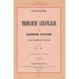 Маслов А. Руководство к рисованию акварелью