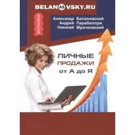 Белановский А., Парабеллум А., Мрочковский Н. Личные продажи от А до Я