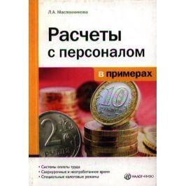 Масленникова Л. Расчеты с персоналом в примерах