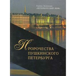 Зеленская Г. Пророчества Пушкинского Петербурга кн.2