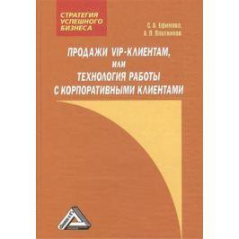 Ефимова С., Плотников А. Продажи VIP-клиентам, или Технология работы с корпоративными клиентами