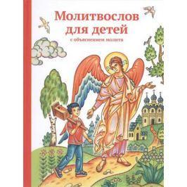 Тростникова Е. Молитвослов для детей с объяснением молитв