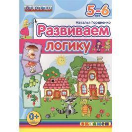 Гордиенко Н. Развиваем логику. 5-6 лет