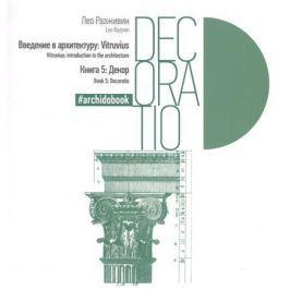 Разживин Л. Введение в архитектуру: Vitruvius. Книга 5. Декор