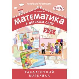 Новикова В. Математика в детском саду. Раздаточный материал для детей 5-7 лет