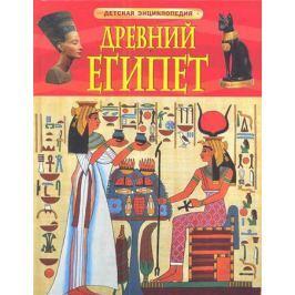 Смит М. Древний Египет