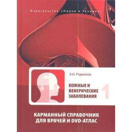 Родионов А. Кожные и венерические заболевания. Карманный справочник для врачей. Том 1 (комплект из 2 книг)