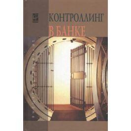 Карминский А., Фалько С. (ред.) Контроллинг в банке. Учебное пособие