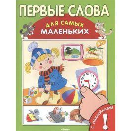 Полухин В. (худ.) Первые слова. Книжка с наклейками!