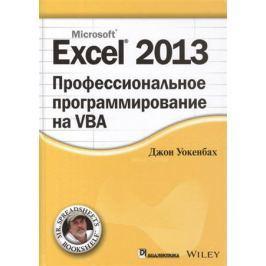 Уокенбах Дж. Microsoft Excel 2013. Профессиональное программирование на VBA