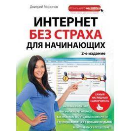Миронов Д. Интернет без страха для начинающих. 2-е издание