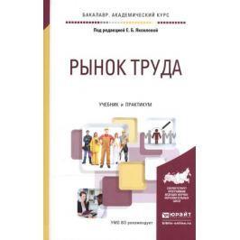 Яковлева Е. (ред.) Рынок труда. Учебник и практикум для академического бакалавриата