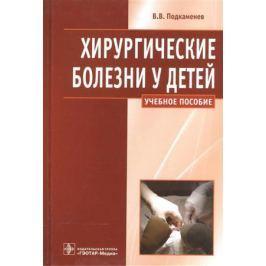 Подкаменев В. Хирургические болезни у детей. Учебное пособие