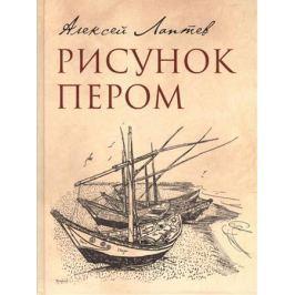 Лаптев А. Рисунок пером