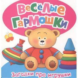 Грозовский М., Дружинина М., Волкова Н. Загадки про игрушки
