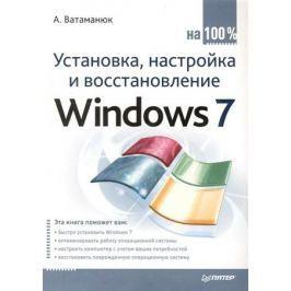 Ватаманюк А. Установка настройка и восстановление Windows 7 на 100%