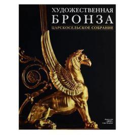 Серпинская Т. Художественная бронза. Царскосельское собрание. Альбом