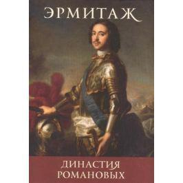 Набор открыток: Династия Романовых