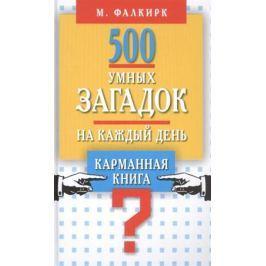 Фалкирк М. 500 умных загадок на каждый день. Карманная книга