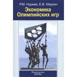 Нуреев Р., Маркин Е. Экономика Олимпийских игр