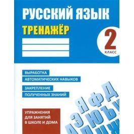 Знак Е., (ред.) Русский язык. 2 класс. Тренажер. Упражнения для занятий в школе и дома