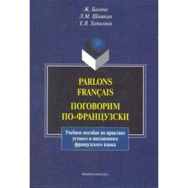 Багана Ж., Шашкин Л. и др. Поговорим по-французски Учеб. пос.