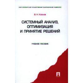 Козлов В. Системный анализ, оптимизация и принятие решений. Учебное пособие
