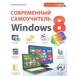 Шагаков К. Современный самоучитель Windows 8. Цветное пошаговое руководство